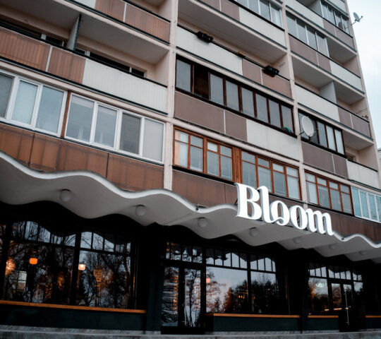 Bloom cafe / Блум кафе