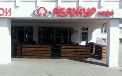 Cafe Abazhur / Кафе Абажур